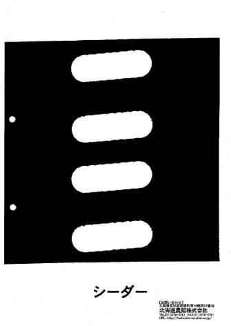 有孔マルチの$規格呼称・加工内容の写真イメージ