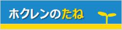 link_tane